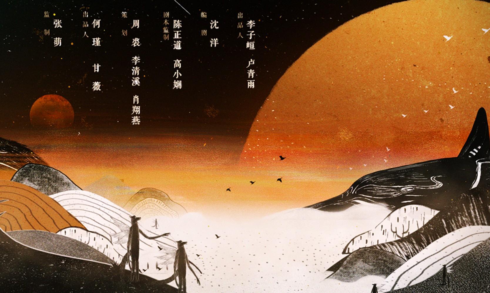 Moonshine et Valentine – Séquence de titre