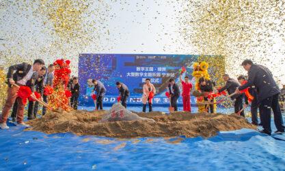 全國首家數字王國·綠洲 大型數字主題樂園舉行奠基儀式